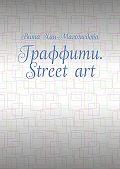 Вита Хан-Магомедова -Граффити. Street art