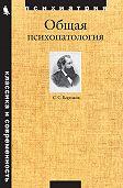 Сергей Корсаков - Общая психопатология