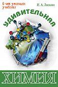 И. А. Леенсон - Удивительная химия