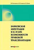 Артем Четвериков -Банковская интеграция в ЕС и ЕЭП: возможности правовой трансплантации