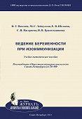 И. В. Красильщикова -Ведение беременности при изоиммунизации