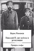 Борис Романов -Николай II: две войны и революции