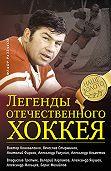 Федор Раззаков -Легенды отечественного хоккея