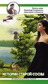 Лидия Рыбакова -Истории старой сосны (сборник)