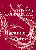 Игорь Калинаускас -Наедине с миром