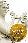 Михаил Казиник -Погружение в музыку, или Тайны гениев-2