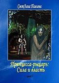 СветЛана Павлова -Принцесса-рыцарь: Сила и власть. Книга 4