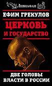 Ефим Грекулов -Церковь и государство. Две головы власти в России
