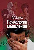 Лидия Гурова -Психология мышления