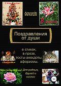 Александр Матанцев -Поздравления от души