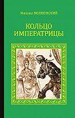 Михаил Волконский -Кольцо императрицы (сборник)