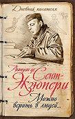 Антуан де Сент-Экзюпери -Можно верить в людей… Записные книжки хорошего человека