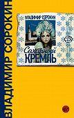 Владимир Сорокин -Сахарный Кремль