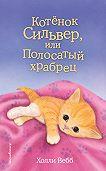 Холли Вебб -Котёнок Сильвер, или Полосатый храбрец