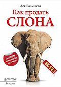 Ася Барышева - Как продать слона