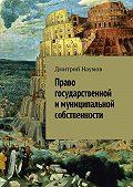 Дмитрий Наумов -Право государственной имуниципальной собственности
