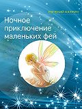Евгений Катрич - Ночное приключение маленьких фей