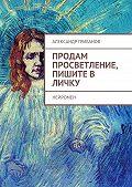 Александр Грибанов -Продам просветление, пишите в личку. Нейромен