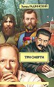 Эдвард Радзинский -Три смерти (сборник)