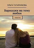 Ольга Татарникова -Вариации натему любви
