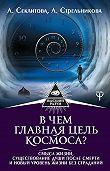 Лариса Секлитова -В чем главная цель Космоса? Смысл жизни, существование души после смерти и новый уровень жизни без страданий