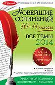 Коллектив Авторов - Новейшие сочинения. Все темы 2014. 10-11 классы