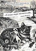 М. Черносвитова, Е. Черносвитов, Е. Самойлова - …вэтом мире несчастливы… Книга вторая