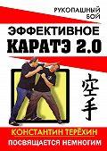 Константин Терёхин -Эффективное каратэ 2.0. Посвящается немногим