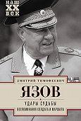 Дмитрий Язов -Удары судьбы. Воспоминания солдата и маршала