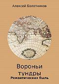 Алексей Болотников -Вороньи тундры