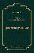 Сергей Бородин -Дмитрий Донской