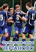 Алексей Матвеев -Футбольная семья Чертаново