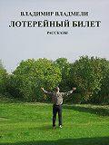 Владимир Владмели - Лотерейный билет