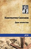 Константин Симонов -Дым отечества