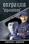 Михаил Ишков -Операция «Булгаков»