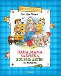 Анне-Катрине Вестли - Папа, мама, бабушка, восемь детей и грузовик (сборник)
