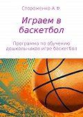Альфия Стороженко -Играем в баскетбол