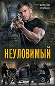 Валерий Еремеев -Неуловимый