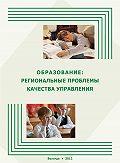 А. А. Шабунова -Образование: региональные проблемы качества управления