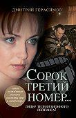 Дмитрий Герасимов -Сорок третий номер…