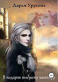 Дарья Урусова -В подарок высшему вампиру