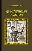 Василий Веденеев -Двести тысяч золотом