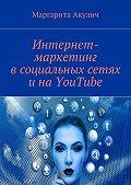 Маргарита Акулич -Интернет-маркетинг всоциальных сетях и на YouTube
