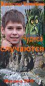 Валентина Копейкина -Чудеса случаются. Книга 1