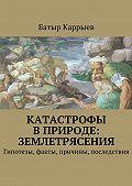 Батыр Каррыев -Катастрофы вприроде: землетрясения