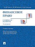 Марина Ивлиева -Финансовое право в вопросах и ответах. 3-е издание