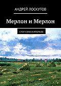 Андрей Лоскутов -Мерлон иМерлон. Стог сена виголках