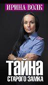 Ирина Волк -Тайна старого замка