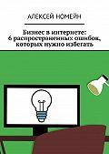 Алексей Номейн -Бизнес винтернете: 6распространенных ошибок, которых нужно избегать