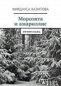Фирдауса Хазипова -Морозята иамариллис. зимняя сказка